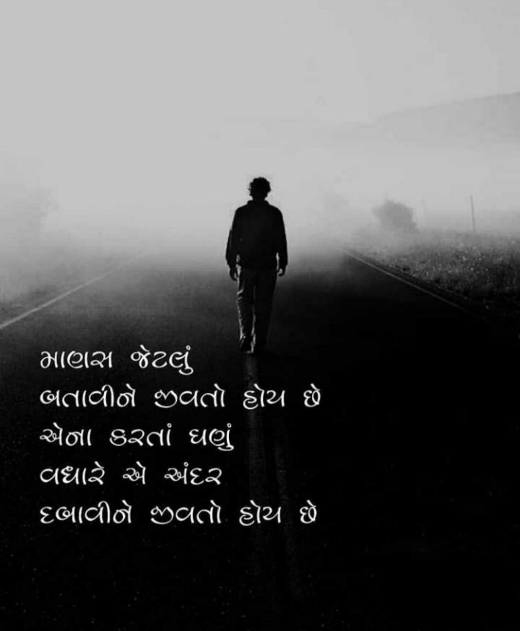 suvichar-in-gujarati-status-3.jpg