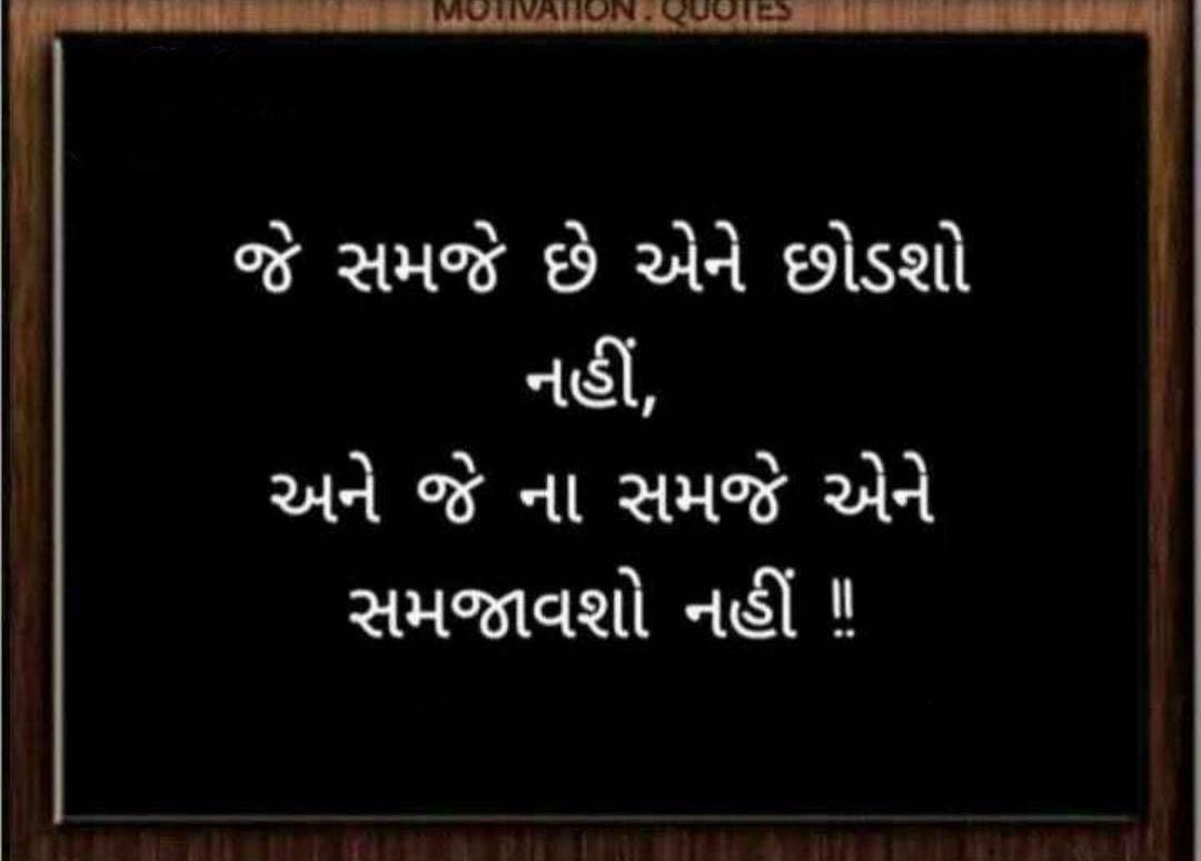 suvichar-in-gujarati-status-4.jpg