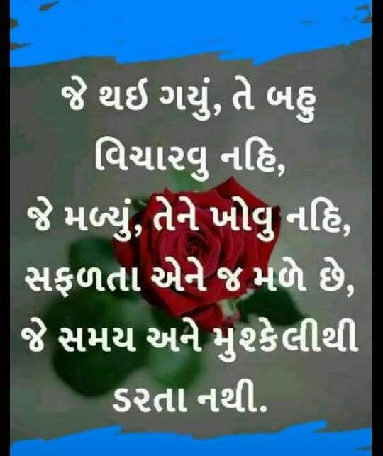 suvichar-status-in-gujarati-1.jpg