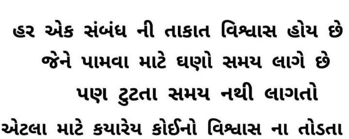 suvichar-status-in-gujarati-15.jpg