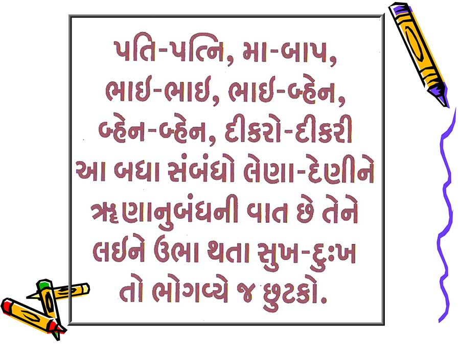 suvichar-status-in-gujarati-29.jpg