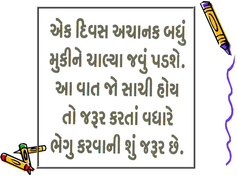 suvichar-status-in-gujarati-30.jpg