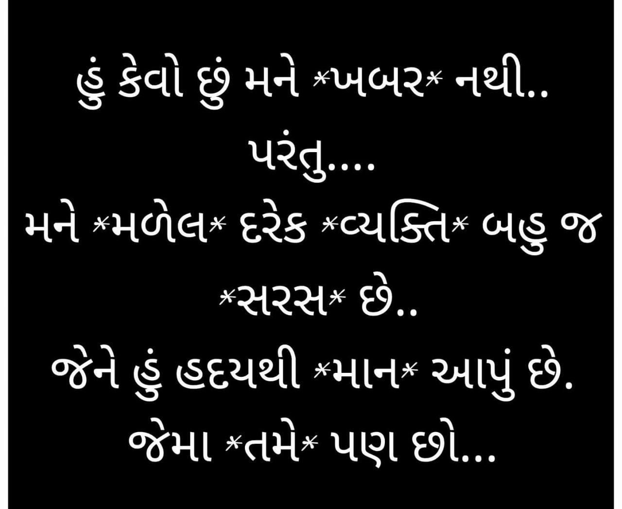 suvichar-status-in-gujarati-8.jpg