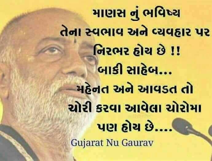 suvichar-thought-in-gujarati-10.jpg