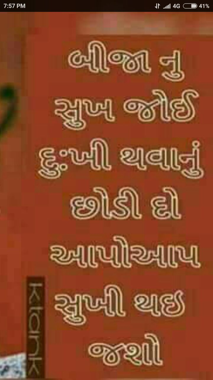 suvichar-thought-in-gujarati-12.jpg