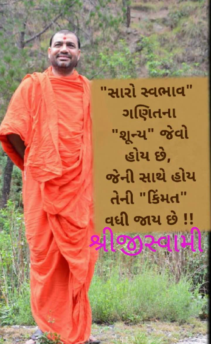 suvichar-thought-in-gujarati-17.jpg