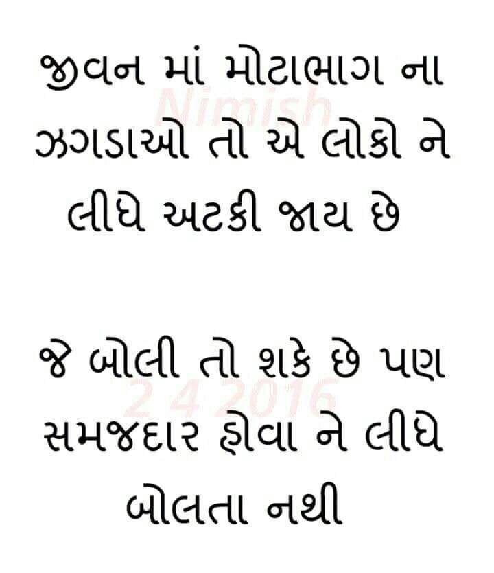 suvichar-thought-in-gujarati-22.jpg