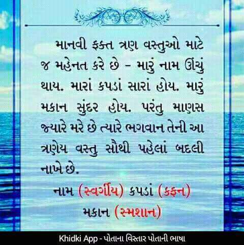 suvichar-thought-in-gujarati-23.jpg