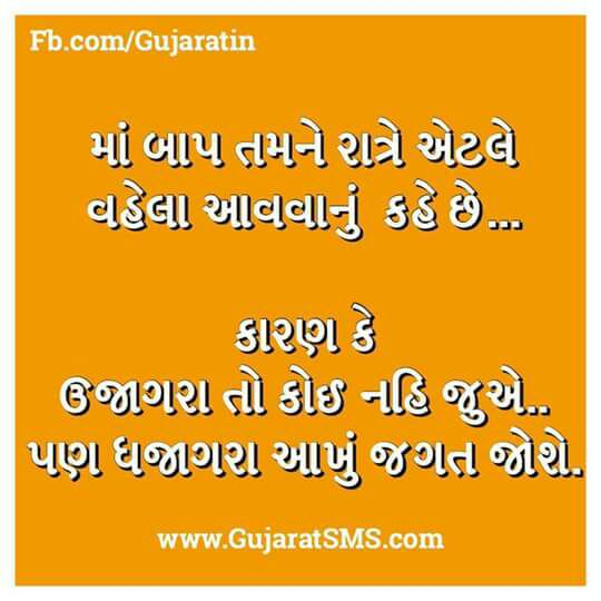 suvichar-thought-in-gujarati-24.jpg