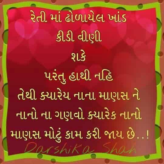 suvichar-thought-in-gujarati-26.jpg
