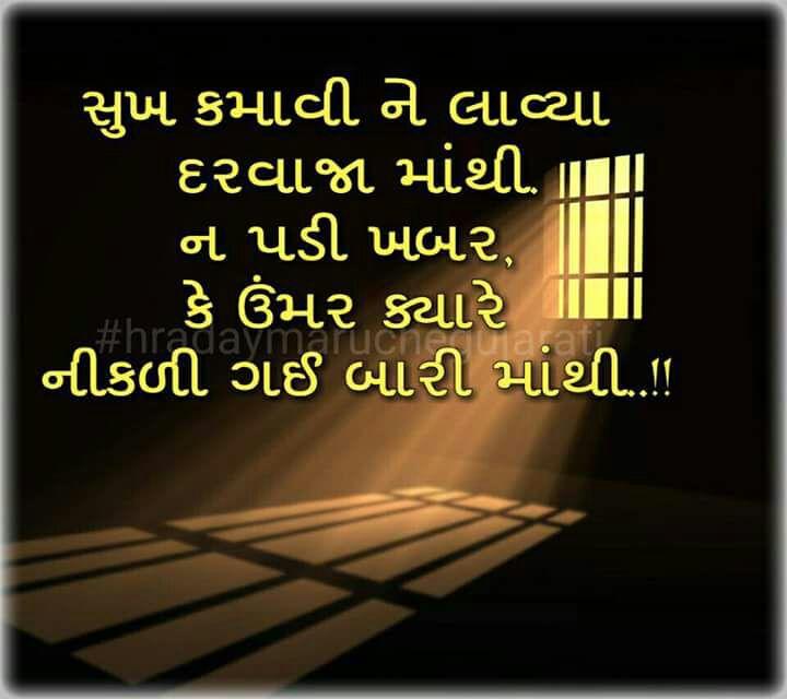 suvichar-thought-in-gujarati-6.jpg