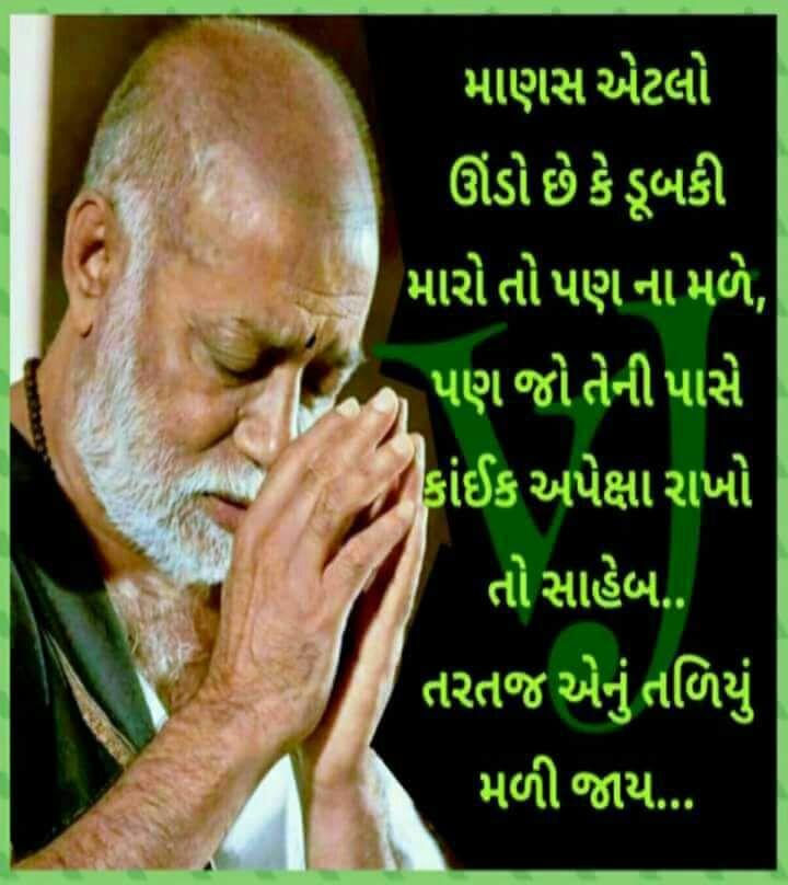 suvichar-thought-in-gujarati-7.jpg