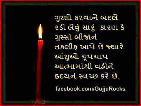 suvichar-thought-in-gujarati-8.jpg