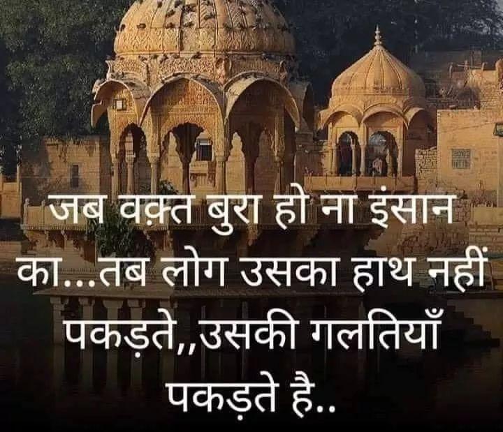 Hindi-Motivational-Suvichar-1.jpg