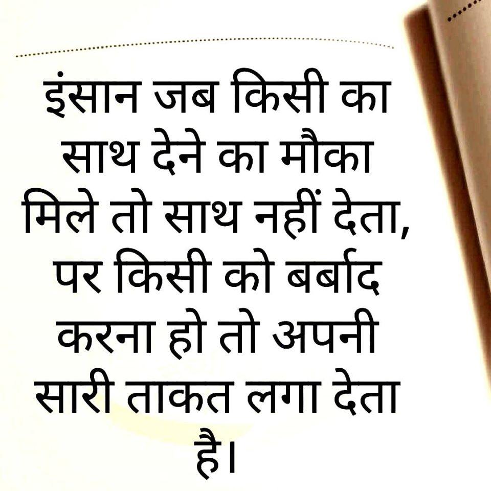 Hindi-Motivational-Suvichar-10.png