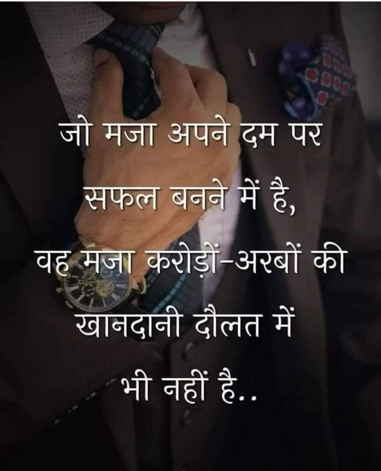 Hindi-Motivational-Suvichar-11.png