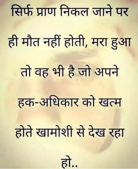 Hindi-Motivational-Suvichar-13.png