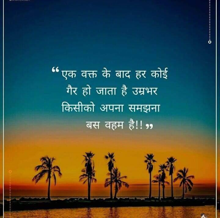 Hindi-Motivational-Suvichar-14.png