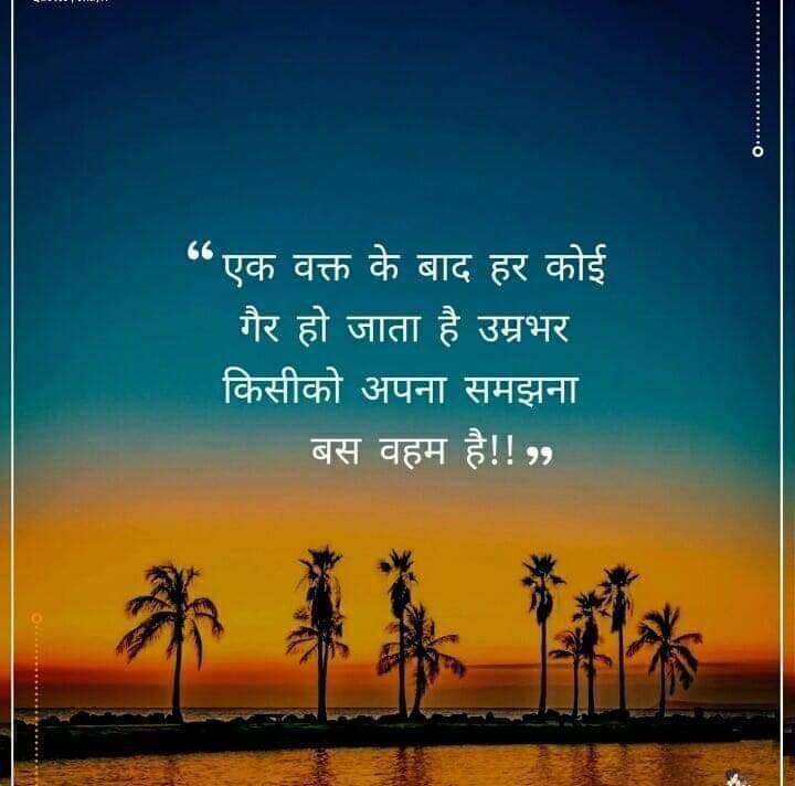 Hindi-Motivational-Suvichar-14.png