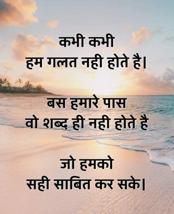 Hindi-Motivational-Suvichar-16.png