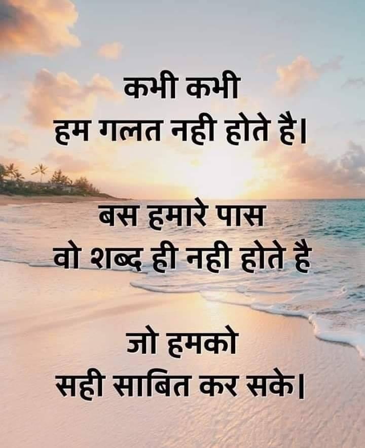 Hindi-Motivational-Suvichar-16.png