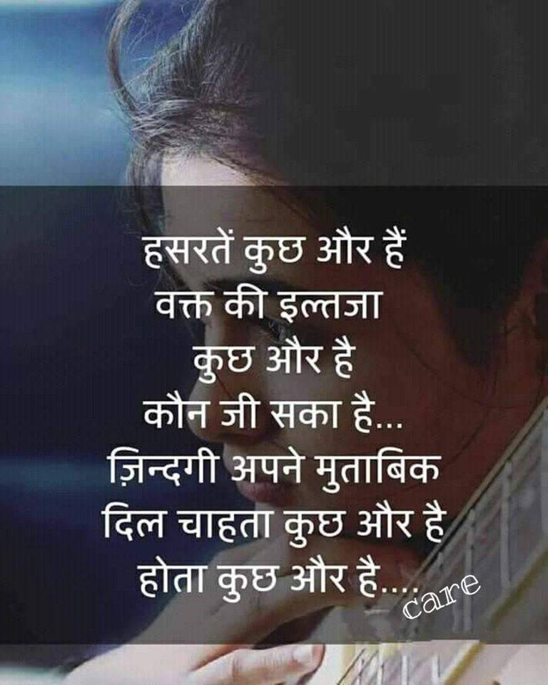 Hindi-Motivational-Suvichar-17.jpg