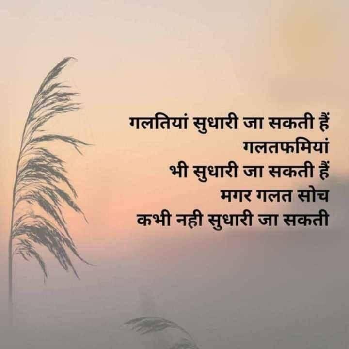 Hindi-Motivational-Suvichar-18.png