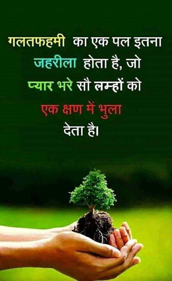 Hindi-Motivational-Suvichar-19.png