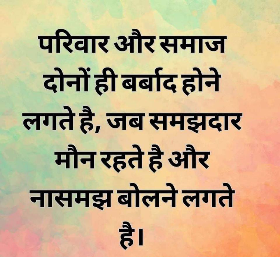 Hindi-Motivational-Suvichar-2.jpg