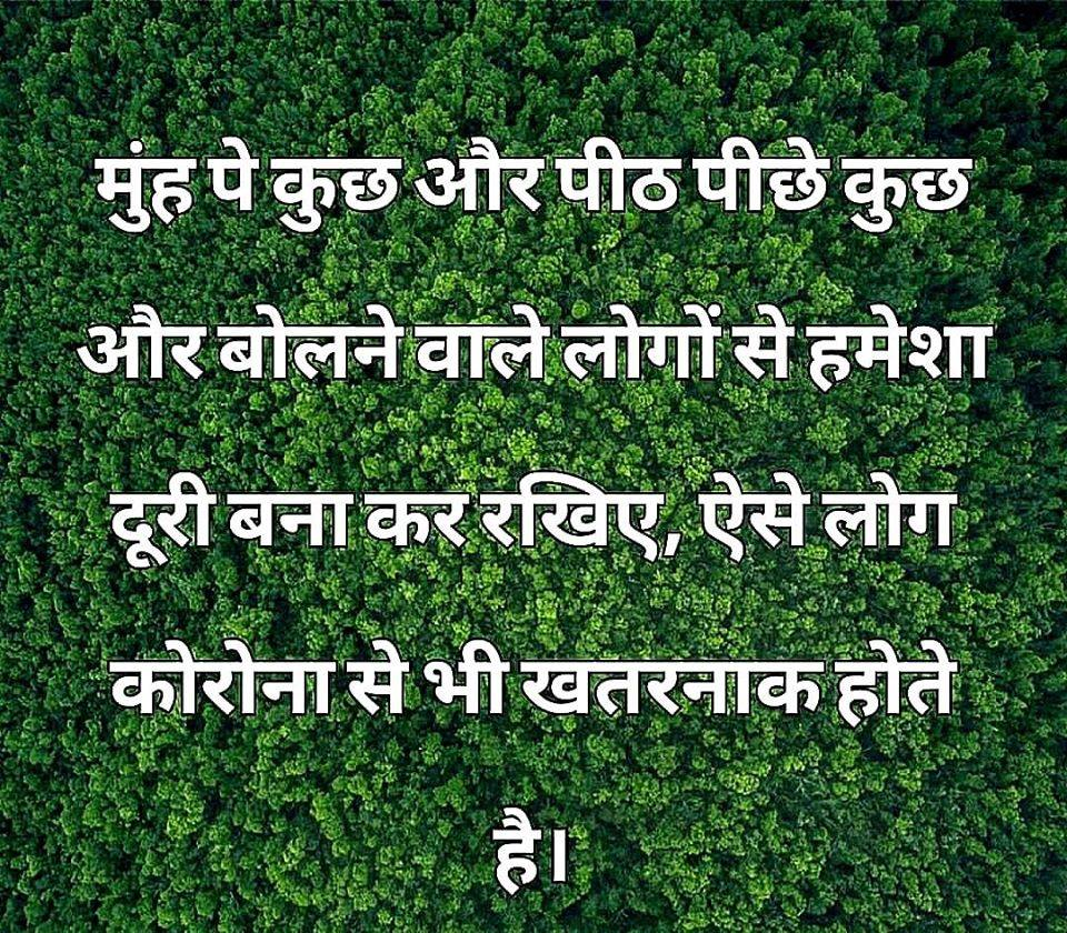 Hindi-Motivational-Suvichar-21.jpg