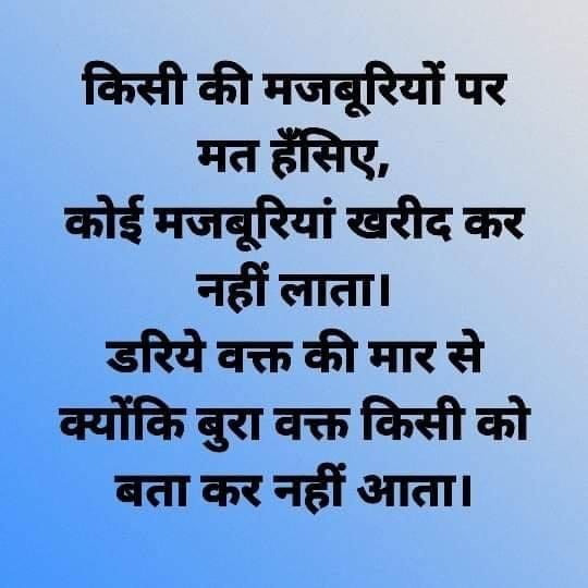 Hindi-Motivational-Suvichar-23.png
