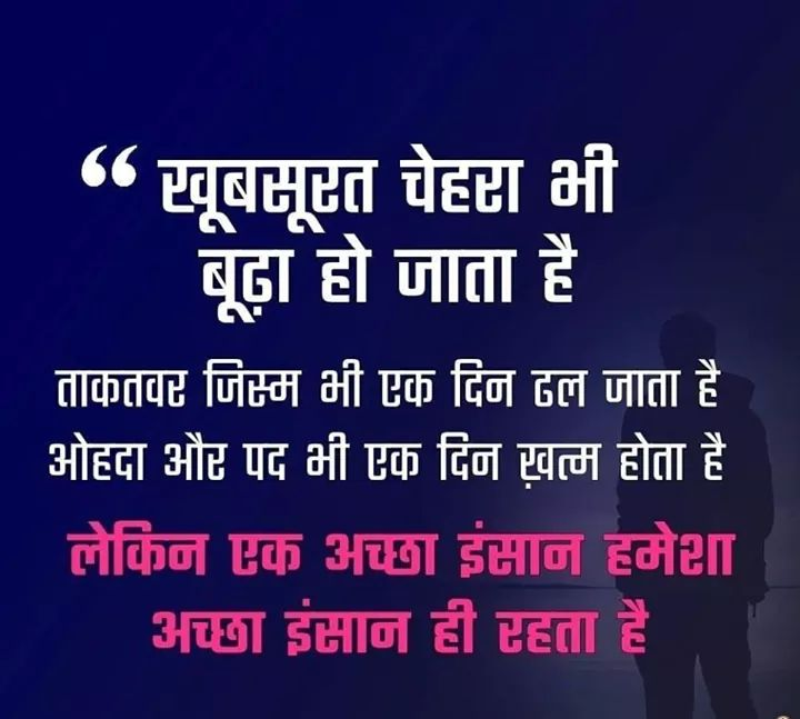 Hindi-Motivational-Suvichar-24.jpg