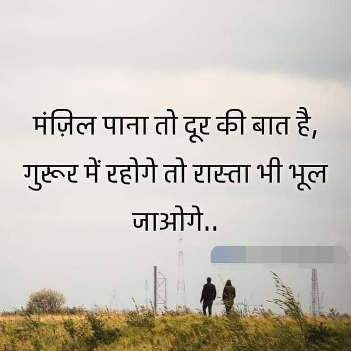 Hindi-Motivational-Suvichar-25.png