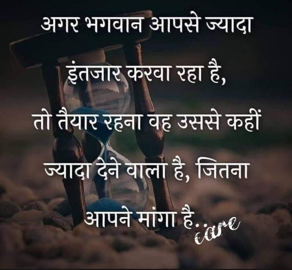 Hindi-Motivational-Suvichar-26.jpg