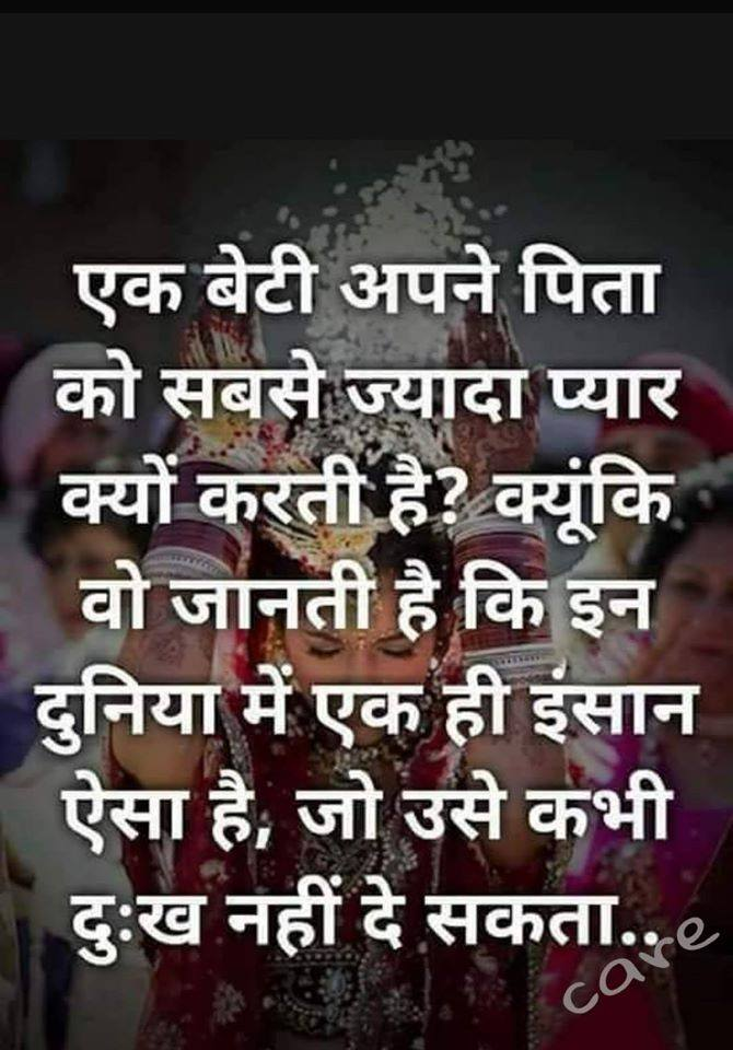 Hindi-Motivational-Suvichar-27.jpg