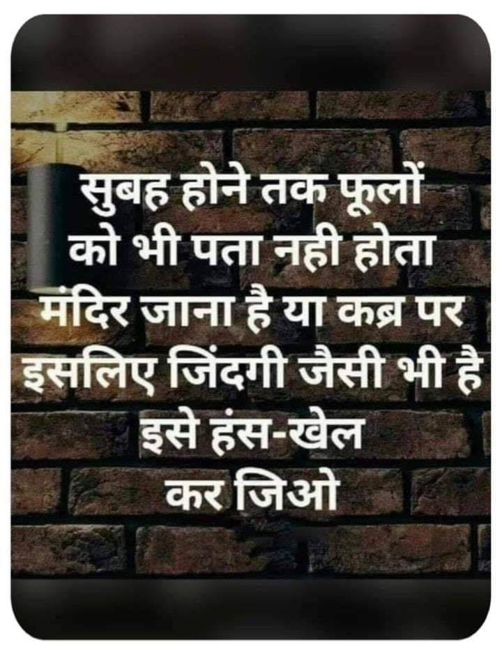 Hindi-Motivational-Suvichar-28.jpg