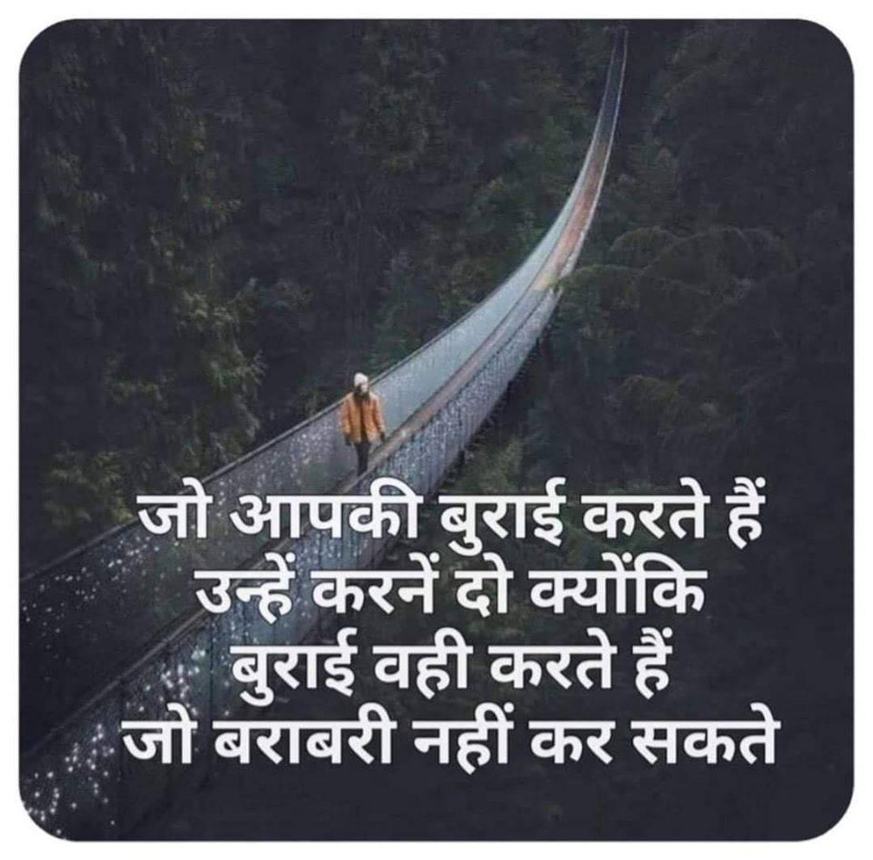 Hindi-Motivational-Suvichar-29.jpg