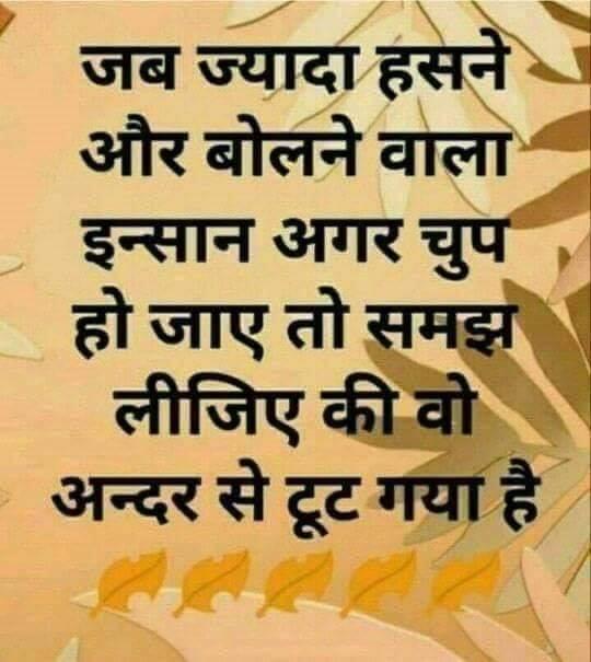 Hindi-Motivational-Suvichar-30.png