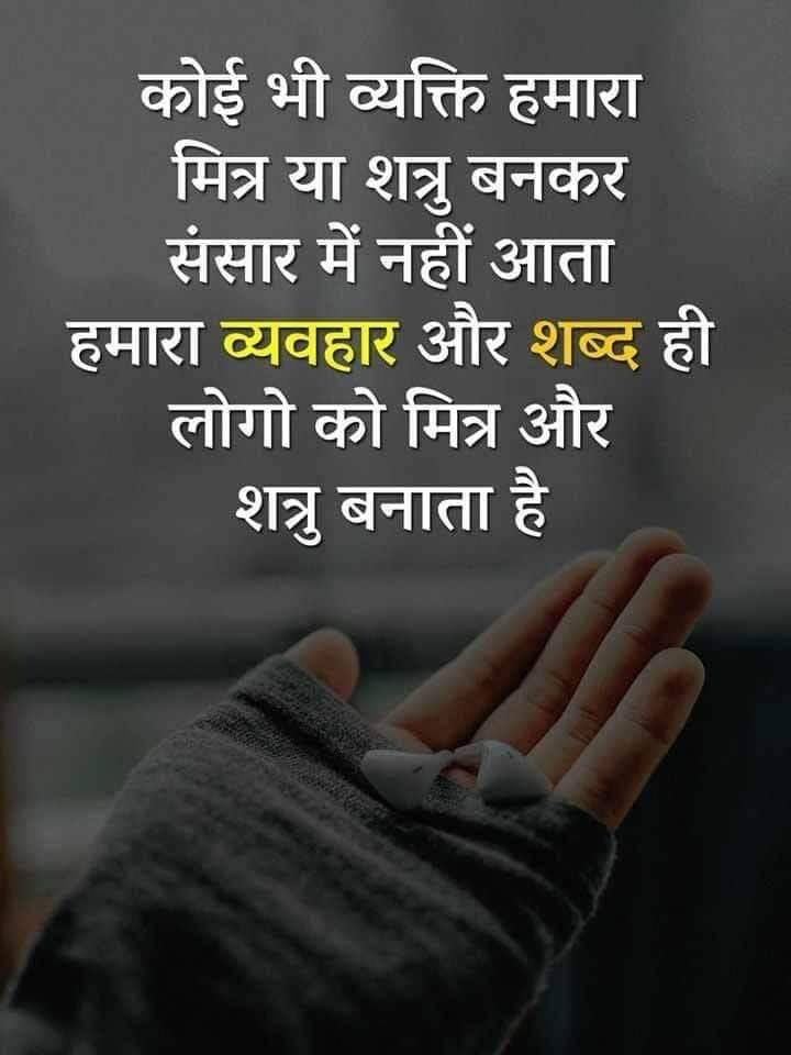 Hindi-Motivational-Suvichar-31.png