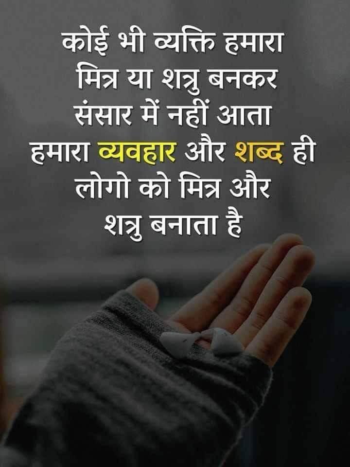Hindi-Motivational-Suvichar-31.png