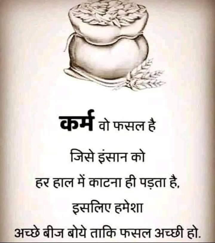 Hindi-Motivational-Suvichar-32.png