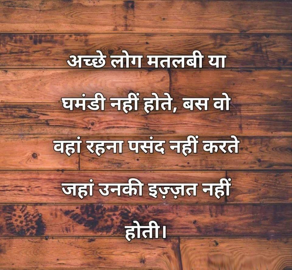 Hindi-Motivational-Suvichar-4.jpg