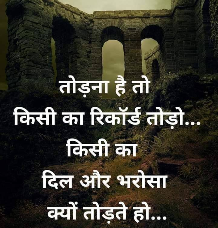 Hindi-Motivational-Suvichar-5.jpg