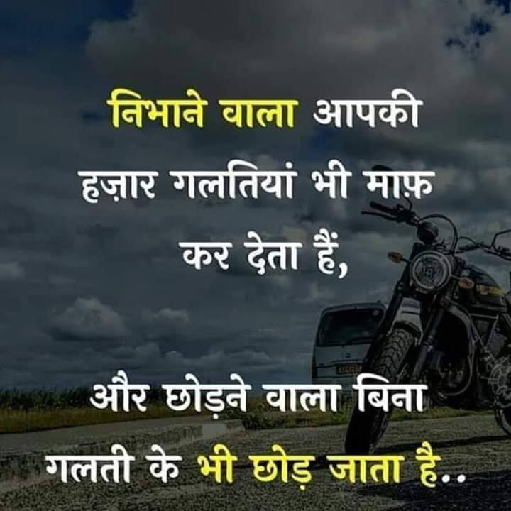 Hindi-Motivational-Suvichar-7.png
