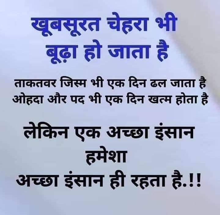Hindi-Motivational-Suvichar-9.png