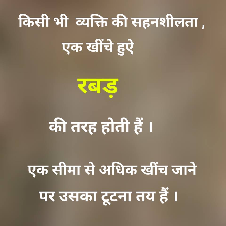 Hindi-Motivational-Suvichar-with-Images-11.jpg