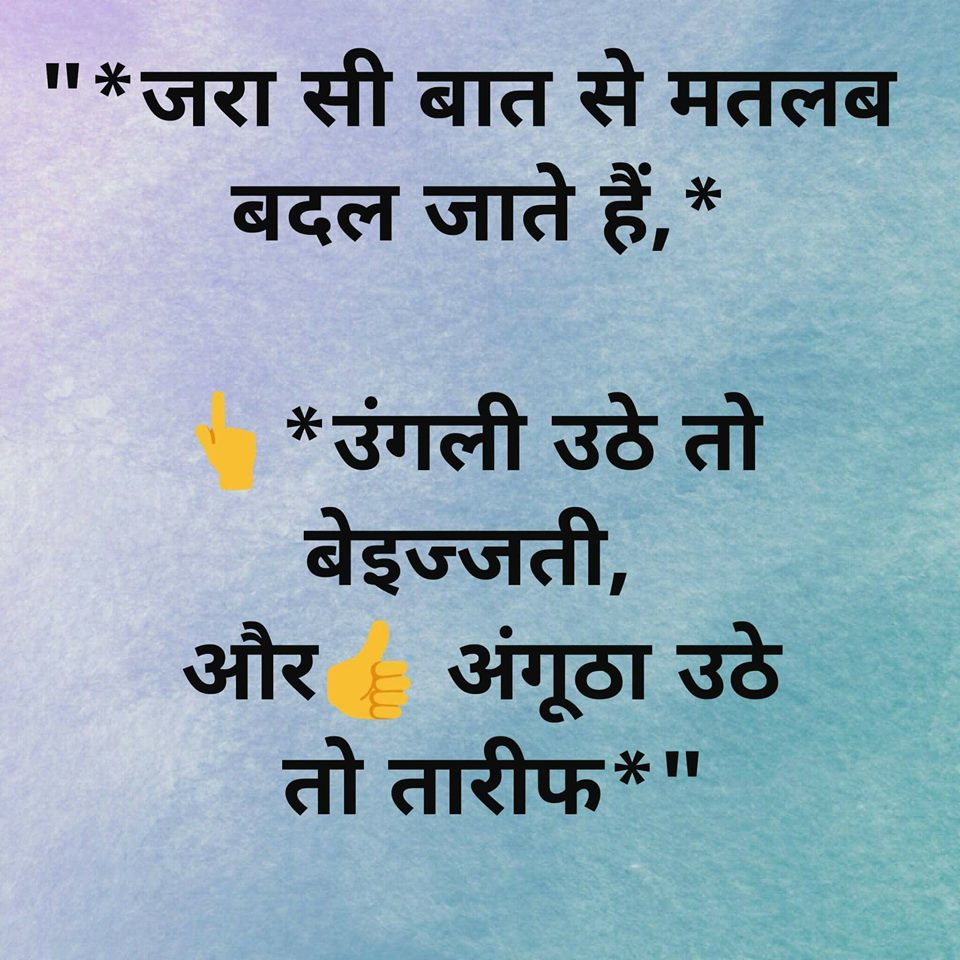 Hindi-Motivational-Suvichar-with-Images-13.jpg