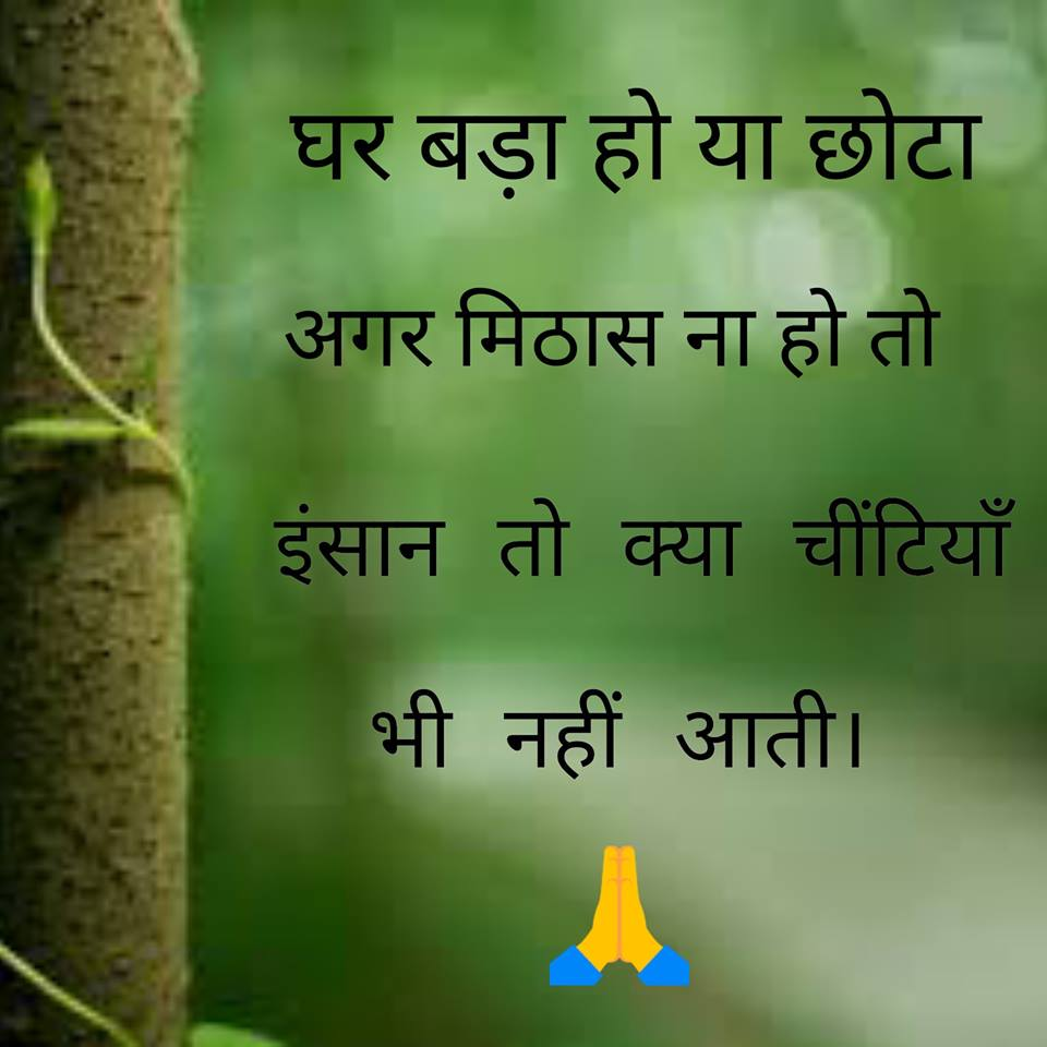 Hindi-Motivational-Suvichar-with-Images-16.jpg