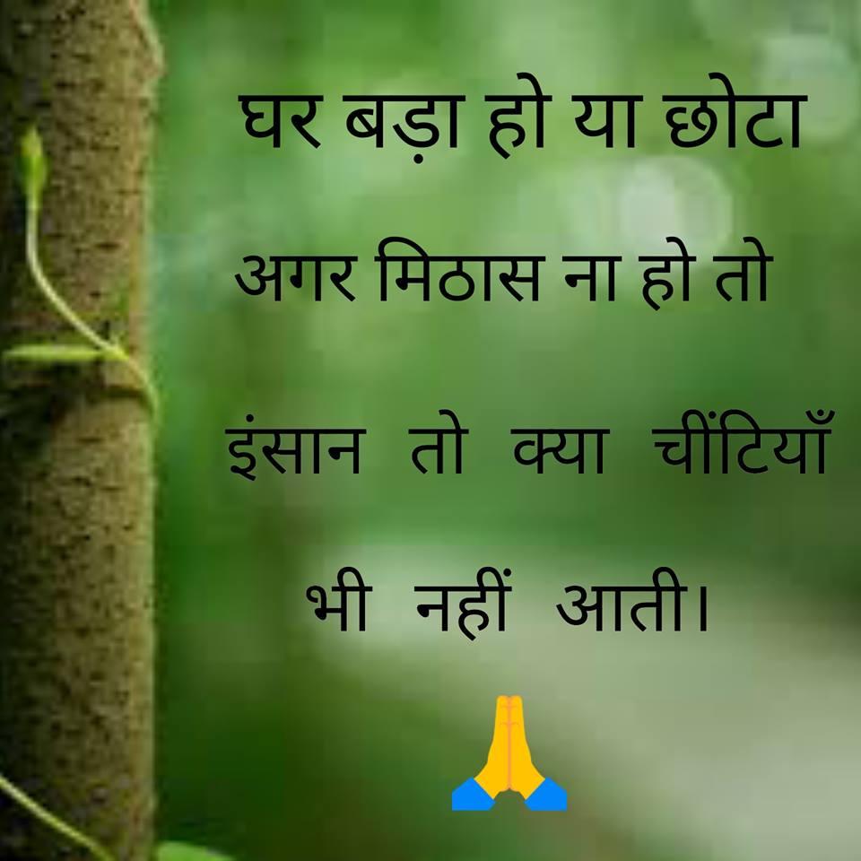 Hindi-Motivational-Suvichar-with-Images-16.jpg