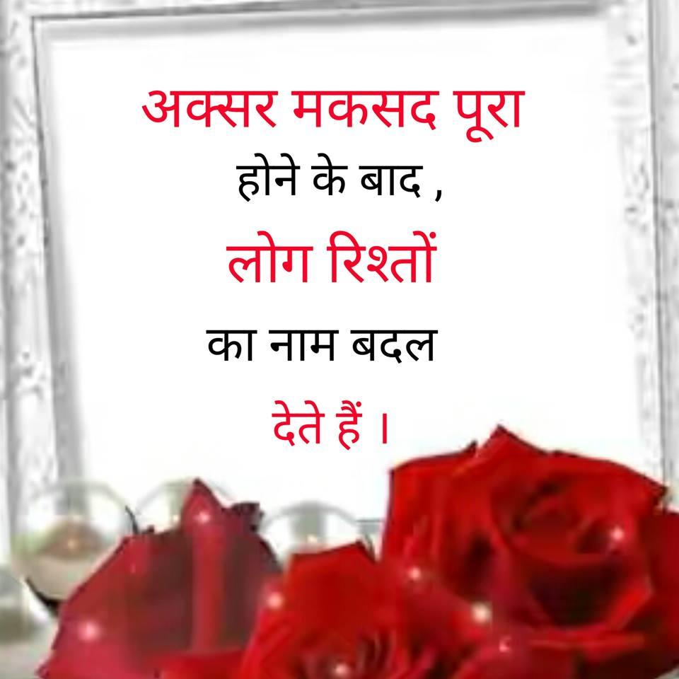 Hindi-Motivational-Suvichar-with-Images-17.jpg